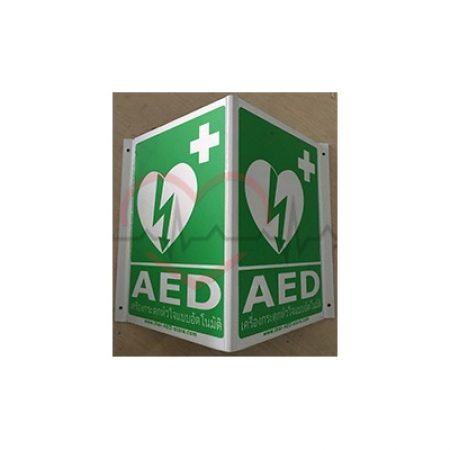 AED Sign Aluminium V Sign. AED Wall Sign for AED Cabinet. Defibrillator Sign for AED Box. Bangkok First Aid Thailand.